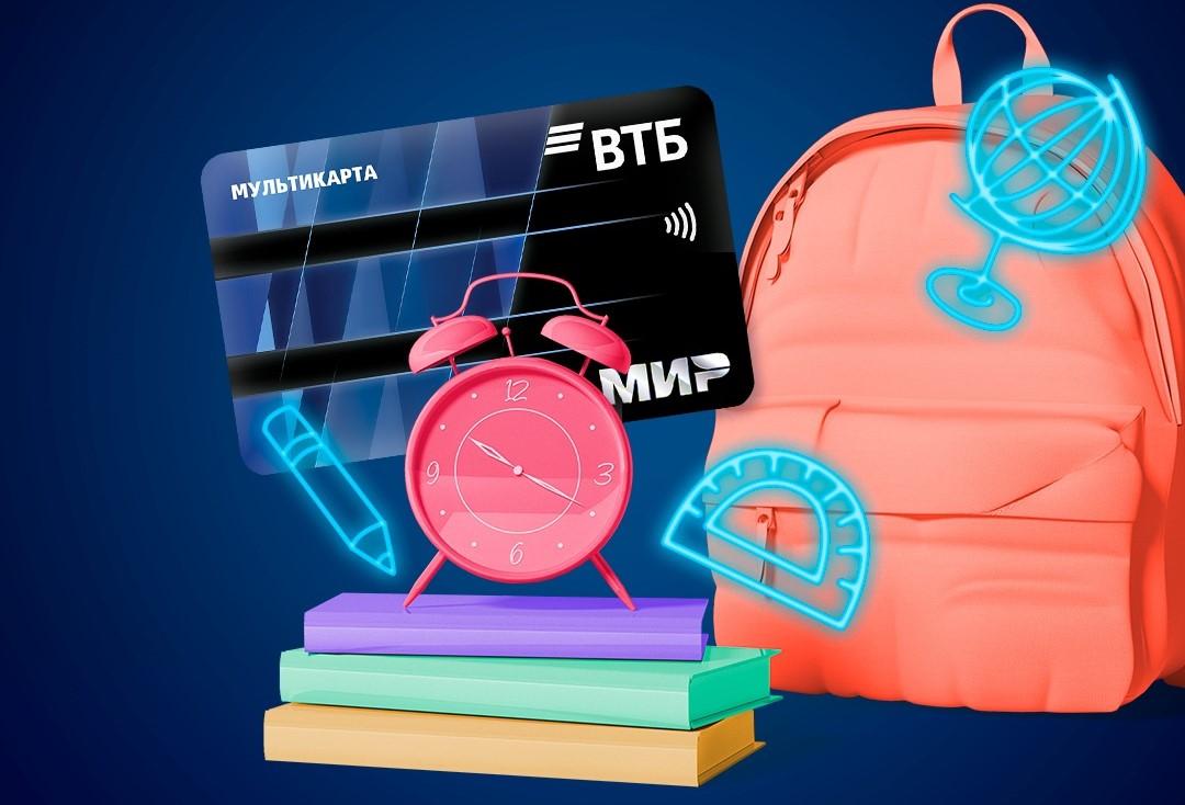 ВТБ начал выпускать детские банковские карты