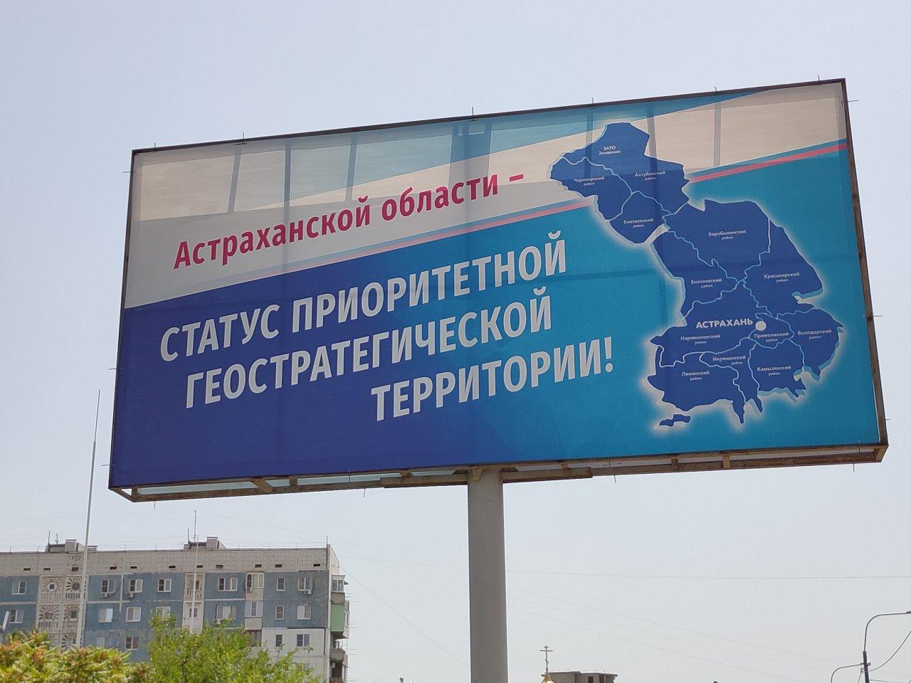 Статус приоритетной геостратегической территории даст Астраханской области много преимуществ