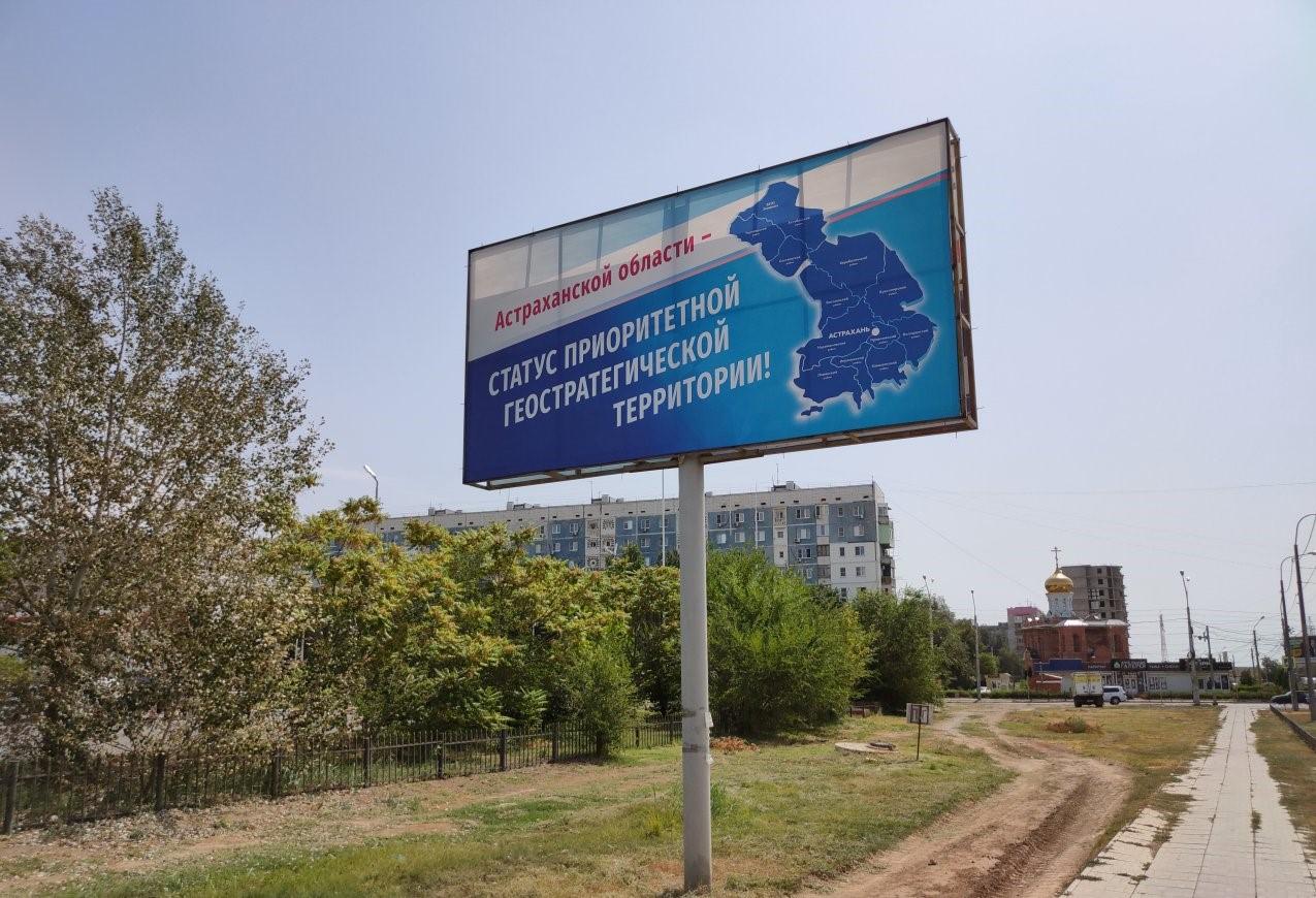 Астраханская область может получить миллиарды рублей на крупные проекты