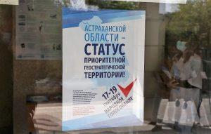 Астраханцы могут проголосовать за особый статус региона
