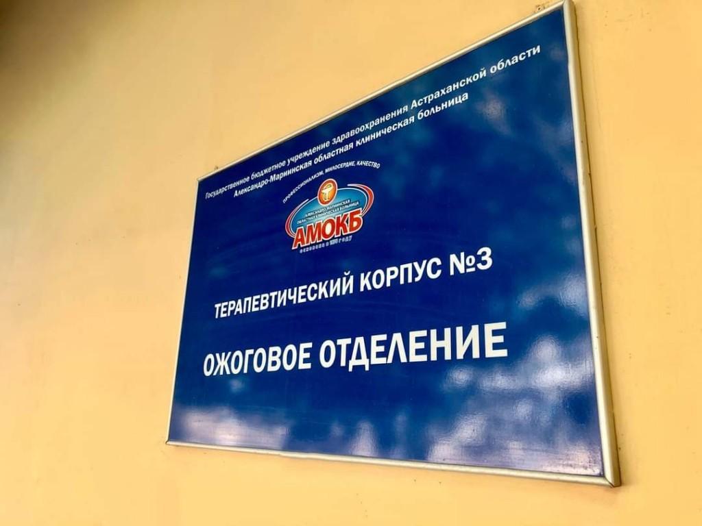 Астраханские врачи спасли мужчину с ожогами 95% поверхности тела