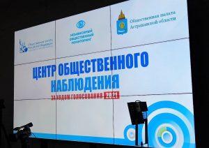 Центр общественного наблюдения в Астрахани держит выборы под контролем