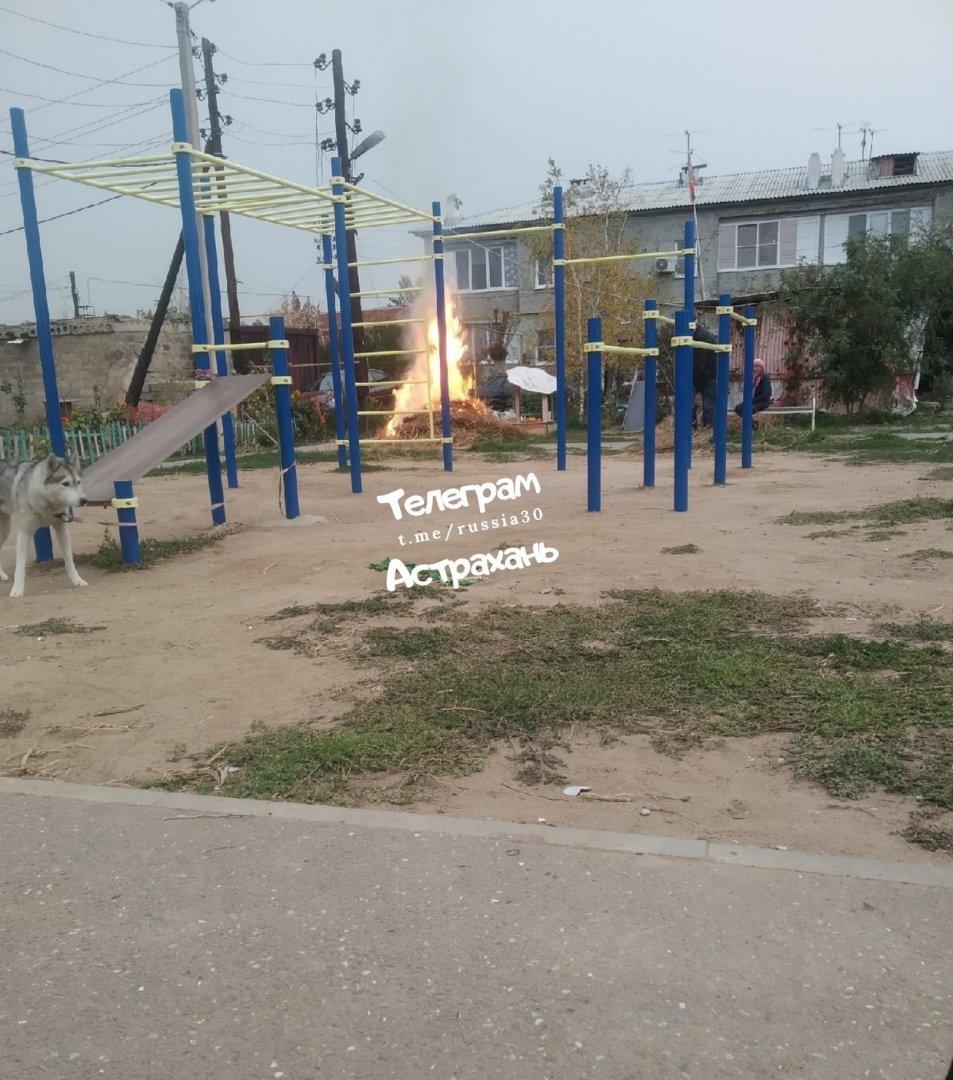 В Астрахани развели огонь во дворе прямо у детской площадки