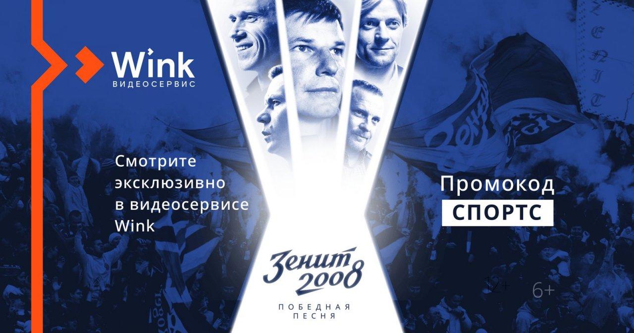 Sports.ru и видеосервис Wink возвращают на экраны лучший год российского футбола
